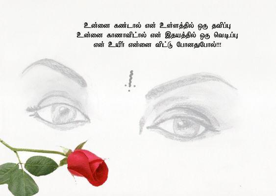 king tamil chat room username